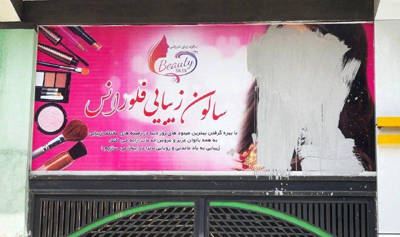 Cartaz com rosto de mulher é vandalizado na fachada de um salão de beleza em Cabul